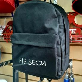Рюкзак молодёжный «Не Беси»