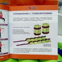 Утяжелители Стандарт 1,5 кг