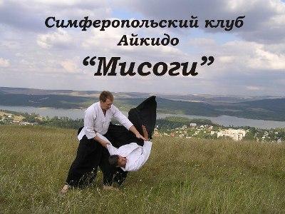 Мисоги